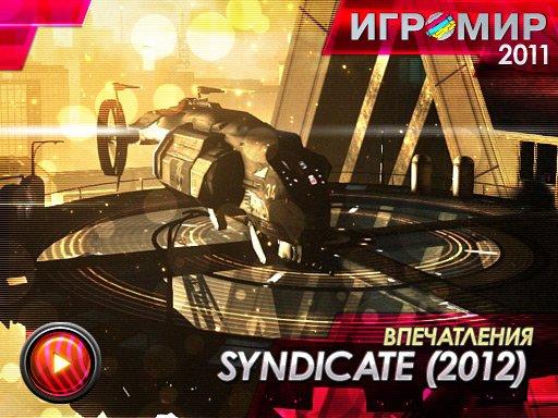 Syndicate (2012). Впечатления с выставки ИгроМир 2011