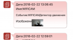 Обзор IP-камеры Digma DiVision 200. - Изображение 20