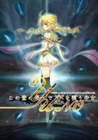 YU-NO – фото обложки игры