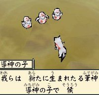 Ōkamiden: Chīsaki Taiyō – фото обложки игры