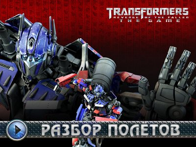 Transformers: Revenge of the Fallen. Видеорецензия