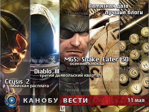 Канобу-вести (11.05.2011)