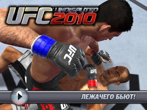 UFC 2010: Undisputed. Видеорецензия