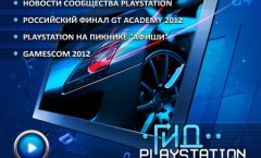Гид PlayStation. Выпуск 4