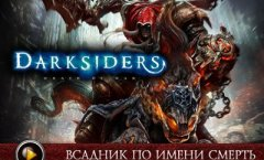 DarkSiders: Wrath of War. Видеопревью