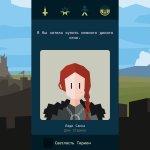Скриншот Reigns: Game of Thrones – Изображение 3
