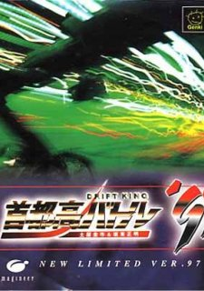 Shutoko Battle '97