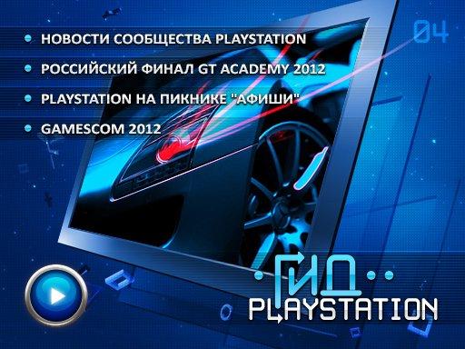 Гид PlayStation. Выпуск 4
