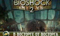 Bioshock 2. Видеорецензия