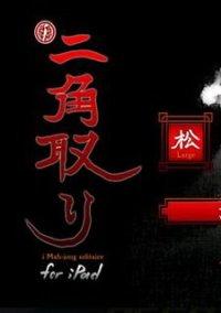 iMahjongSolitaire – фото обложки игры