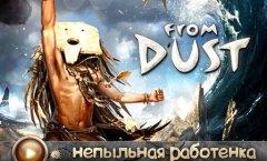 From Dust. Видеорецензия