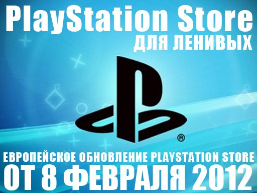 PlayStation Store Для Ленивых - 8 Февраля 2012