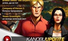 Kanobu.Update (24.09.12)