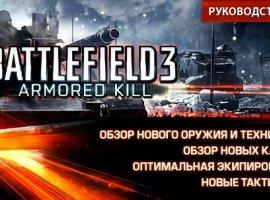 Battlefield 3: Armored Kill. Руководство.