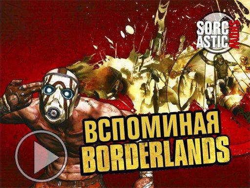 Borderlands (Sorcastic Show)