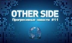 Other Side. Выпуск 11