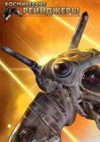 Космические рейнджеры – фото обложки игры