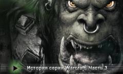 История серии WarCraft (3 часть )