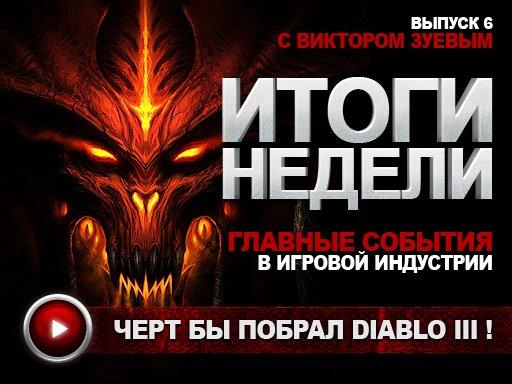 Итоги недели. Выпуск 6 - с Виктором Зуевым