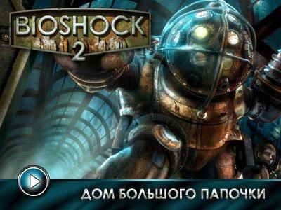 BioShock 2. Видеопревью