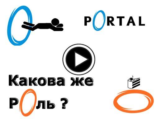 Portal : Какова же роль ? (1 часть)