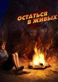 Остаться в живых – фото обложки игры