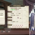 Скриншот Atelier Meruru Plus: The Apprentice of Arland – Изображение 108