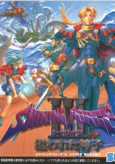Shining Force III: 2nd Scenario