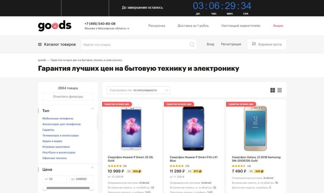 «Киберпонедельник» в России. Вся полезная информация илучшие скидки акции   Канобу - Изображение 3334