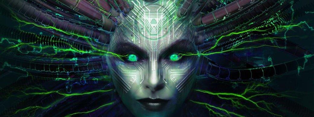 Разорившаяся Starbreeze продала права на System Shock 3 обратно разработчикам | Канобу - Изображение 1