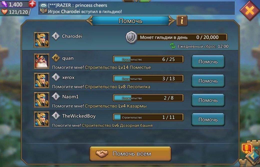 Lords Mobile — во что играть после Travian | Канобу - Изображение 4