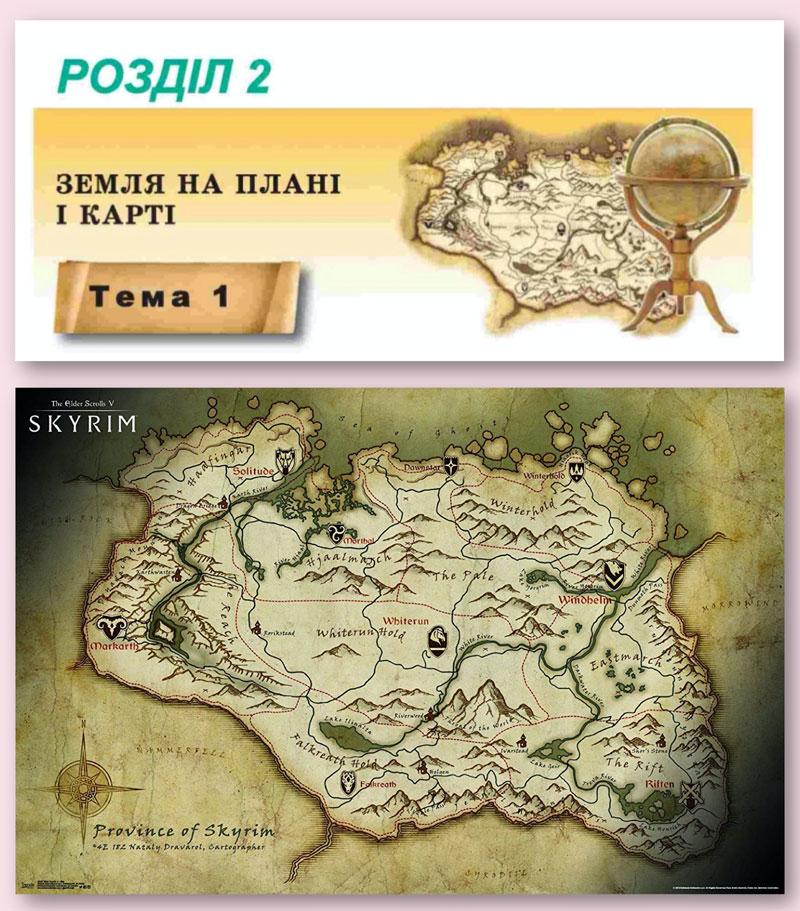 Skyrim обнаружили вукраинском учебнике погеографии | Канобу - Изображение 3047