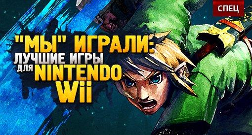 СПЕЦ - Лучшие игры для Nintendo Wii | Канобу