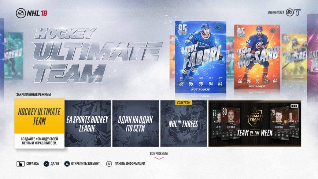 Такой хоккей нам нужен! Все, что нужно знать об NHL 18 | Канобу - Изображение 10