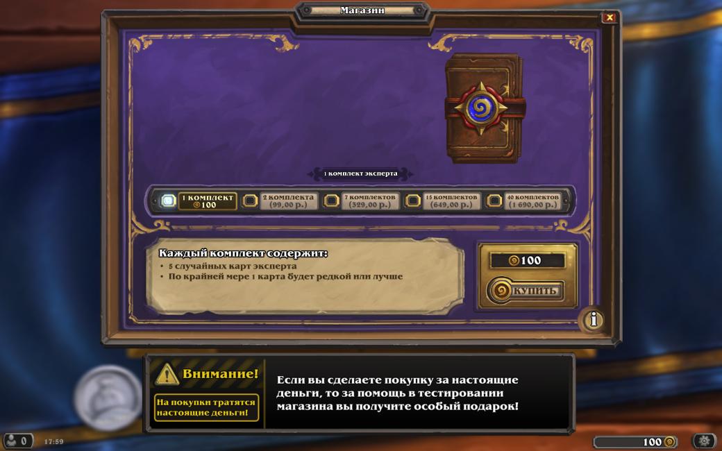Hearthstone: Heroes of Warcraft. Бета-тест. | Канобу - Изображение 6