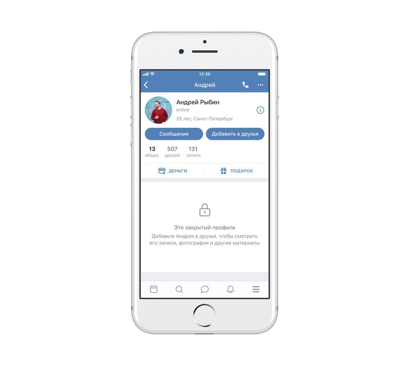 «ВКонтакте» обновила настройки приватности— теперь можно закрыть свой профиль отвсех посторонних | Канобу - Изображение 6836