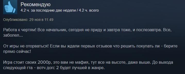 Watch Dogs 2 привела пользователей Steam вбурный восторг   Канобу - Изображение 7