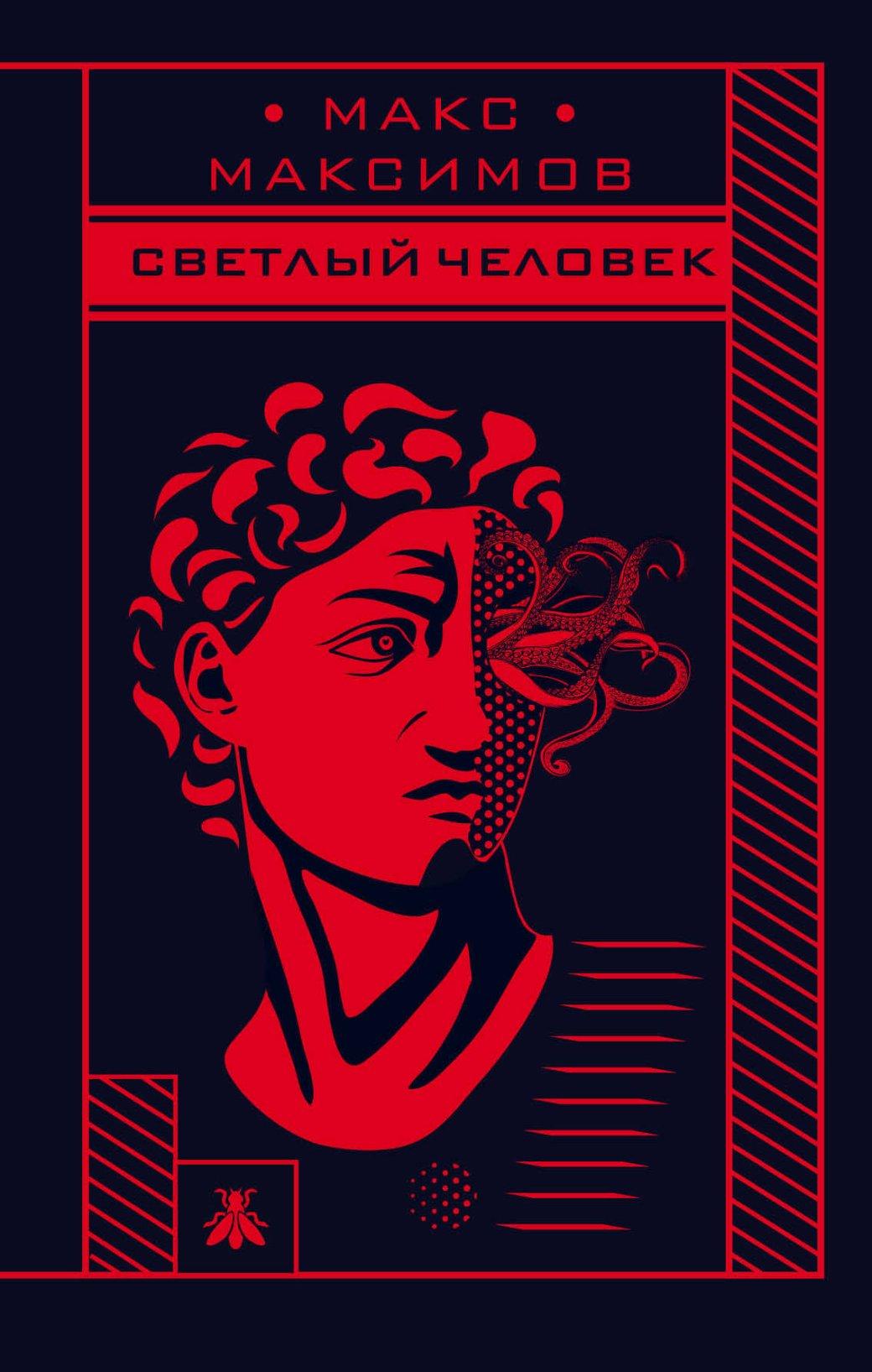 Новая волна: яркие русскоязычные авторы, пишущие фантастику ифэнтези