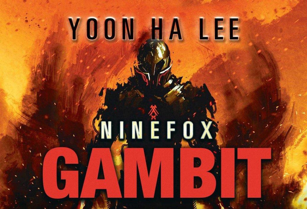«Гамбит девятихвостого лиса»— лучшая новеллизация несуществующей игры иотличный роман сам посебе   Канобу - Изображение 6740