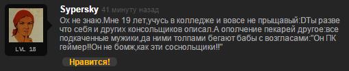 Как пользователи ПК отреагировали на перенос GTA 5 | Канобу - Изображение 24