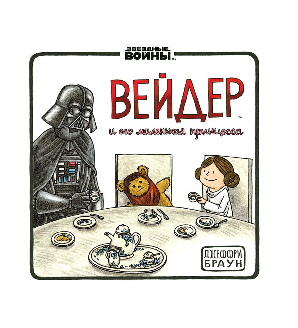 В России вышел сборник стрипов «Вейдер и его маленькая принцесса» | Канобу - Изображение 5384