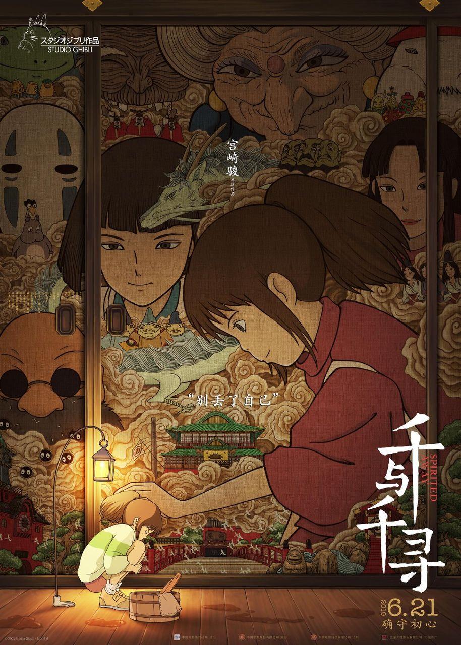 Аниме «Унесенные призраками» получило новые красивые постеры вчесть премьеры вКитае | Канобу - Изображение 3