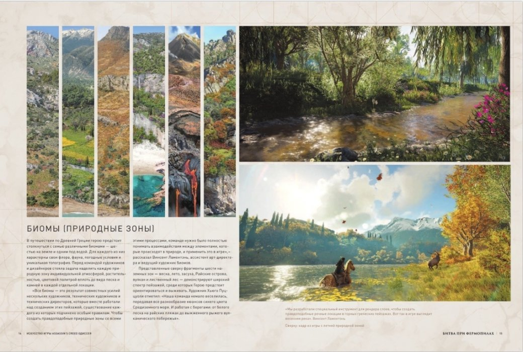 Посмотрите на крутые иллюстрации из артбука Assassin's Creed Odyssey | Канобу - Изображение 544