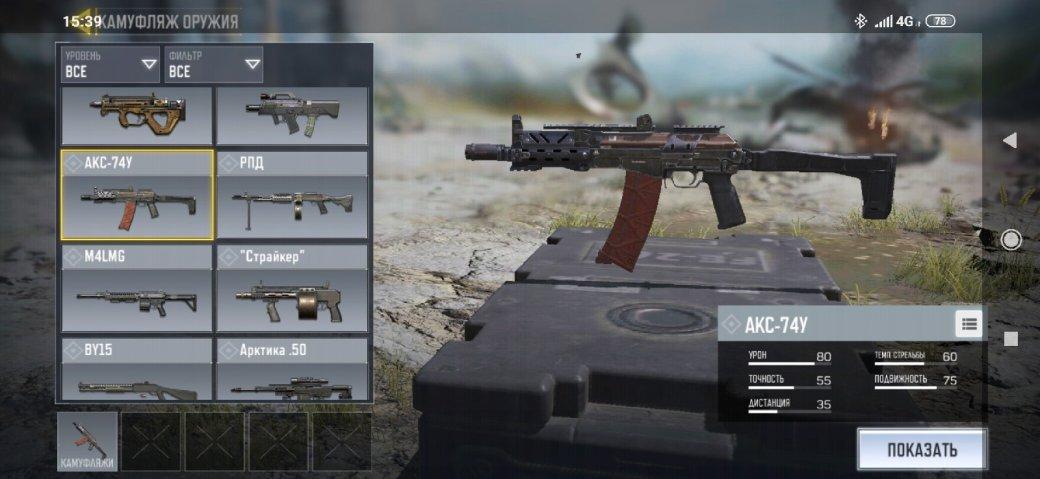 Лучшее оружие в Call of Duty: Mobile Battle Royale | Канобу - Изображение 5626