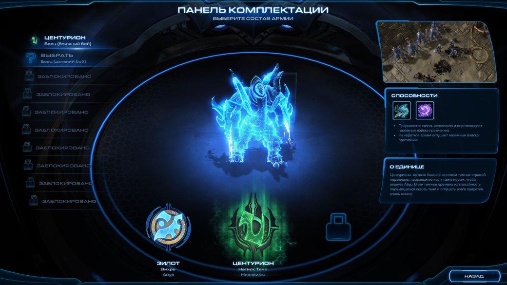 Рецензия на StarCraft 2: Legacy of the Void | Канобу - Изображение 4