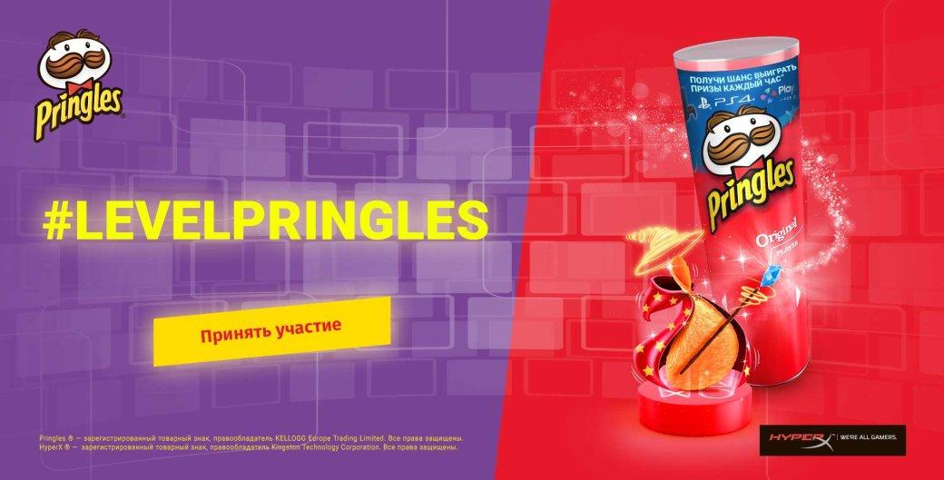 Наша акция с Pringles продлится до 10 апреля. Собери больше всего лайков и получи крутые призы!   Канобу - Изображение 8024