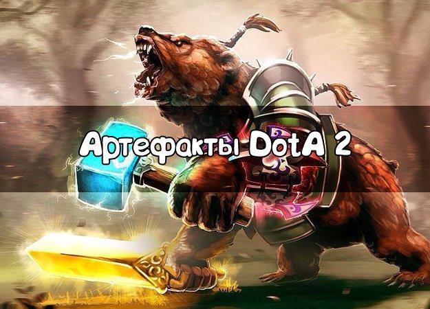 Артефакты DotA 2: внутри и вне игры   Канобу
