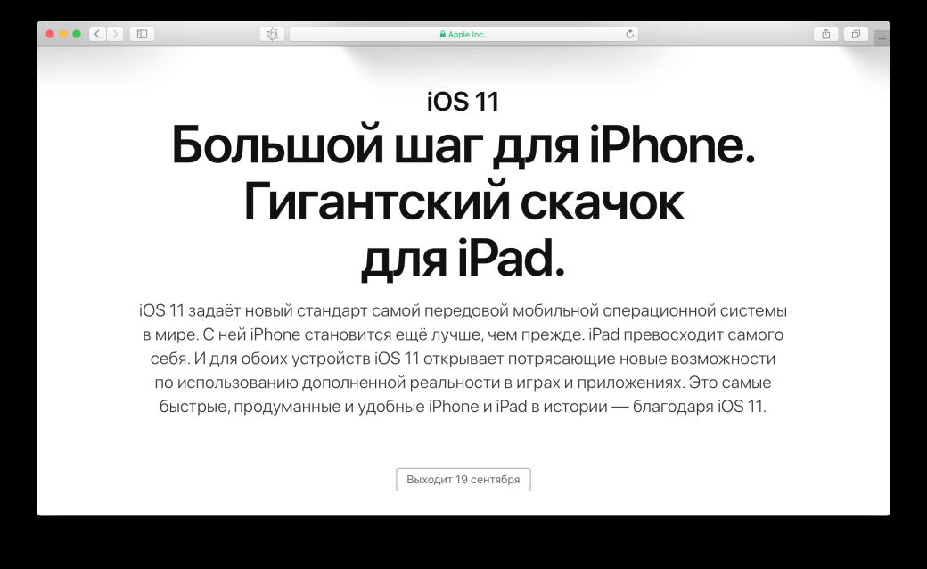 iOS 11: когда выйдет, кто получит и как установить?. - Изображение 1