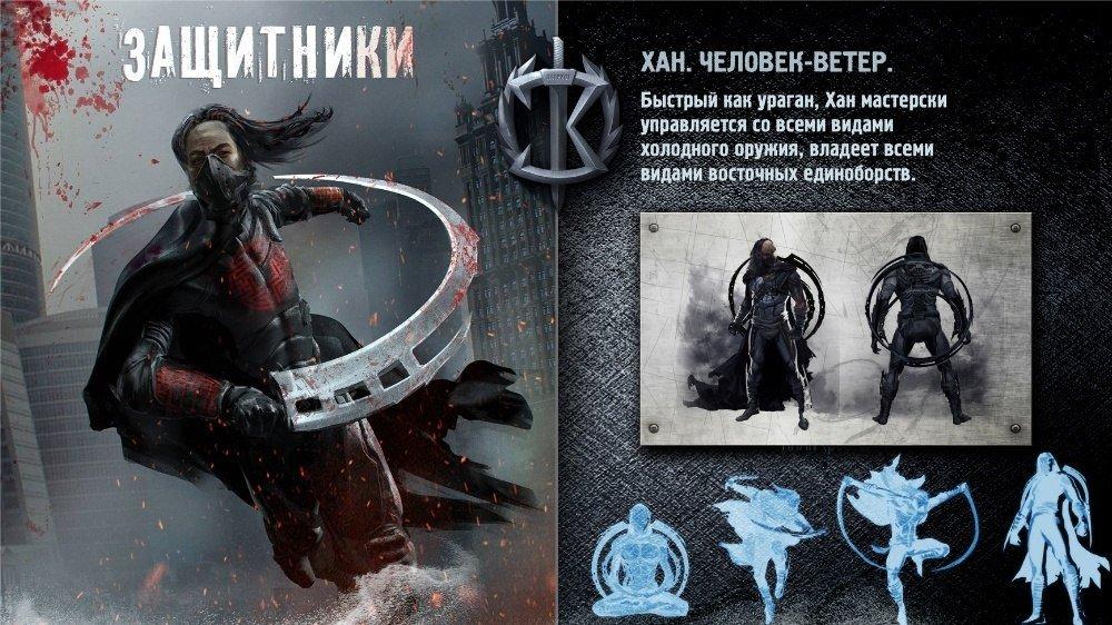 «Защитники»: почему нельзя игнорировать российский ответ «Мстителям»   Канобу - Изображение 4