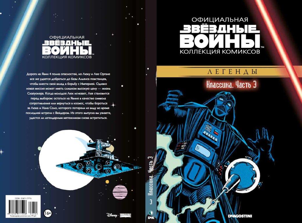 Золотая эпоха классических комиксов по«Звездным Войнам». - Изображение 4